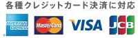 各種クレジットカード決済に対応